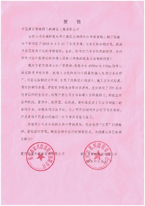 重庆市渝兴建设投资有限公司,葛兴建设有限公司发来贺信